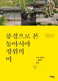 풍경으로 본 동아시아 정원의 미