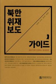 북한 취재 보도 가이드
