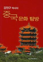강원구 박사의 중국문화 탐방