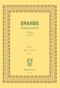 브람스: 현악5중주 사장조 Op.111