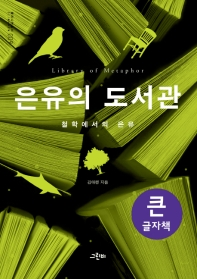 은유의 도서관(큰글자책)