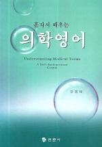 혼자서 배우는 의학영어