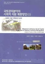 국토관리분야의 사회적 자본 확충방안.1