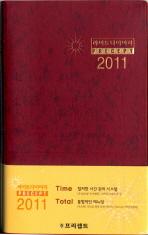 프리셉트 라이트 다이어리(소)(2011)