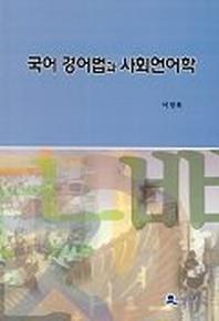국어경어법과 사회언어학