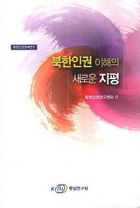 북한인권 이해의 새로운 지평