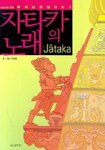 자타카의 노래