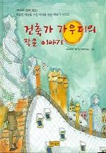 건축가 가우디의 작은 이야기 (부모와 함께 읽는)