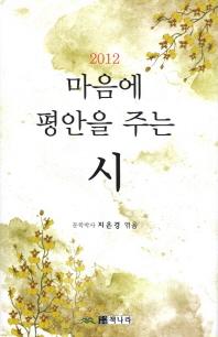 마음에 평안을 주는 시(2012)