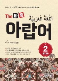 The 바른 아랍어 Step. 2