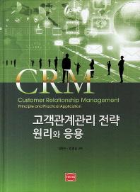 고객관계관리 전략 원리와 응용