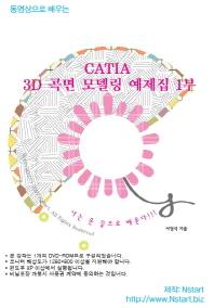 동영상으로 배우는 CATIA 3D 곡면 모델링 예제집 1부(DVD)