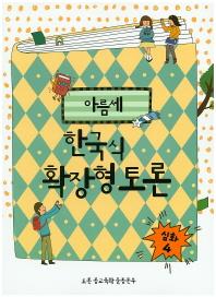 아름세 한국식 확장형 토론: 심화. 4