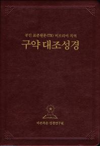 구약대조성경(공인 표준원문(TR) 히브리어 직역)
