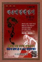 신묘년 핵심래정택일지(소)(2011년)