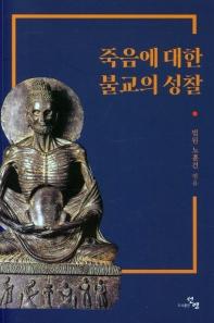 죽음에 대한 불교의 성찰