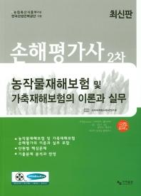 손해평가사 2차 농작물재해보험 및 가축재해보험의 이론과 실무