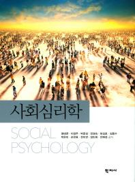 사회심리학