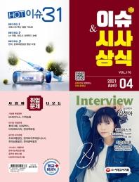 이슈&시사상식(2021년 4월호)(통권 제170호)
