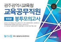 광주광역시교육청 교육공무직원 필기시험 5회분 봉투모의고사(2021)