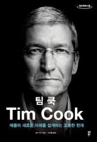 팀 쿡(큰글자도서)