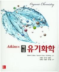 Atkins의 핵심 유기화학