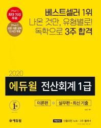에듀윌 전산회계 1급 이론편+실무편+최신 기출(2020)