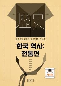 한국 역사: 전통편