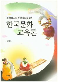 외국어로서의 한국어교육을 위한 한국문화교육론