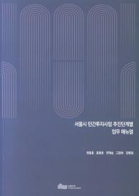 서울시 민간투자사업 추진단계별 업무 매뉴얼