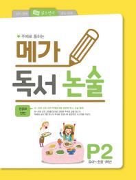 주제로 통하는 메가 독서논술. P2(유아-초등 1학년): 건강과 안전