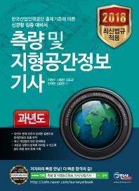 측량 및 지형공간정보 기사 과년도(2018)