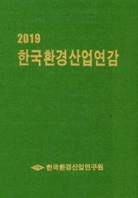 한국환경산업연감(2019)