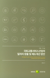 국토교통서비스산업의 일자리 창출 및 제도개선 방안
