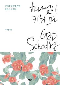 하나님이 키우신다: GOD Schooling