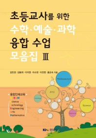 초등교사를 위한 수학·예술·과학 융합 수업 모음집. 3
