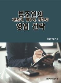 법조인(변호사, 법무사, 행정사)의 영업 전략