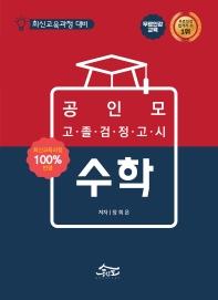 공인모 고졸 검정고시 수학(2021)