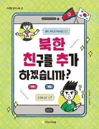 북한 친구를 추가하겠습니까?