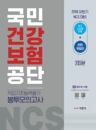 국민건강보험공단 직업기초능력평가 봉투모의고사(3회분)(2019 하반기)