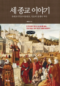 세 종교 이야기(큰글씨책)
