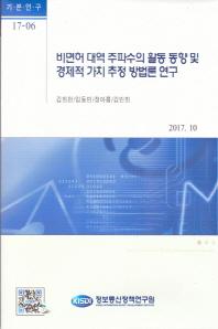비면허 대역 주파수의 활동 동향 및 경제적 가치 추정 방법론 연구