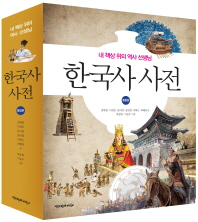 한국사 사전(통합본)