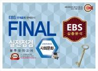 EBS 심층분석 고등 사회문화 Final 실전점검 봉투 모의고사 5회분(2020)(봉투)