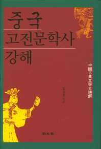 중국고전문학사 강해
