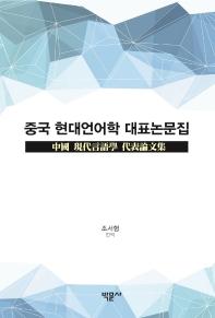 중국 현대언어학 대표논문집