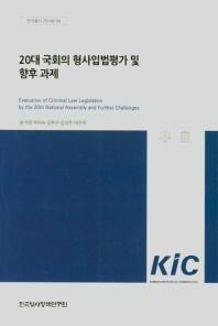 20대 국회의 형사입법평가 및 향후과제