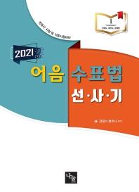 어음 수표법 선사기(2021)