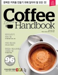 커피 러버스 핸드북