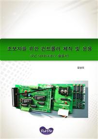 초보자를 위한 컨트롤러 제작 및 운용(PIC 16F874/877 활용서)
